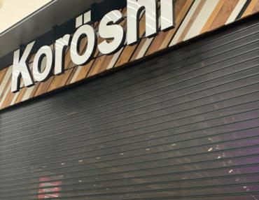 puerta-enrrolable-comercio-koroshi